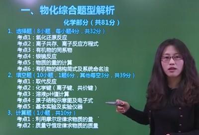 物化综合-成人高考高达本-试听课程