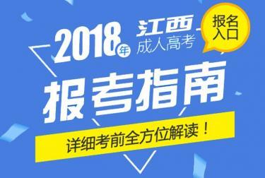 2018年江西成人高考报考指南
