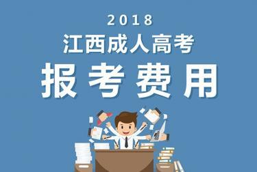 2018年江西成人高考报考费用