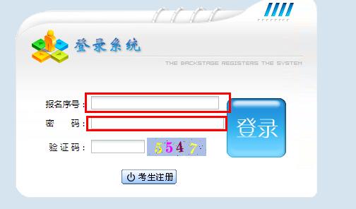 2020年江西省成人高考准考证打印流程(图示)