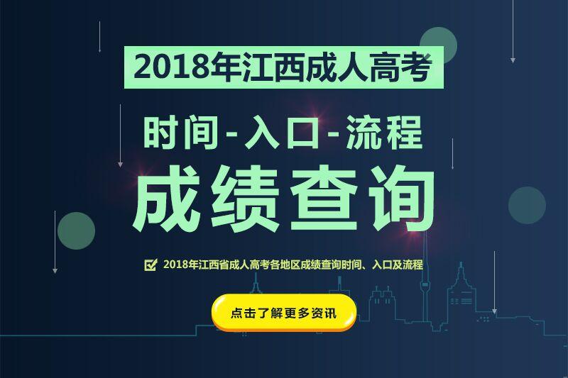 2018年江西省成人高考各地区成绩查询时间、入口及流程