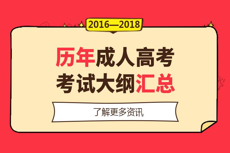2018年成人高考各科目考试大纲汇总