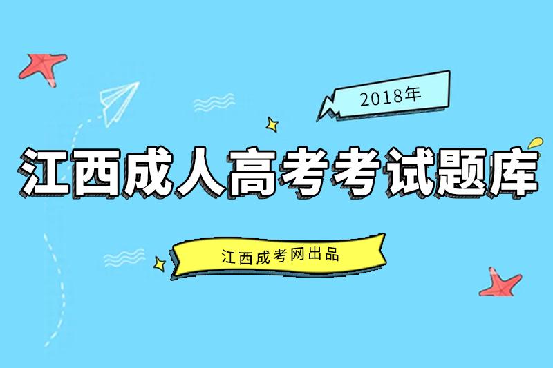 2018年江西成人高考考试题库_试题汇总