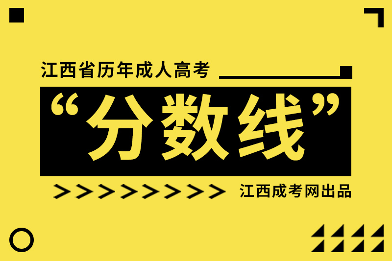 江西省历年成人高考分数线