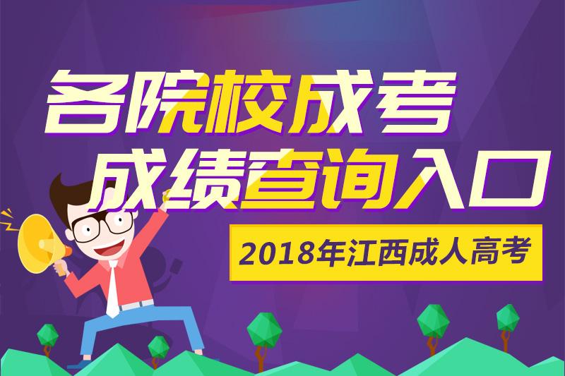 2018年江西省成人高考各院校录取分数线查询入口