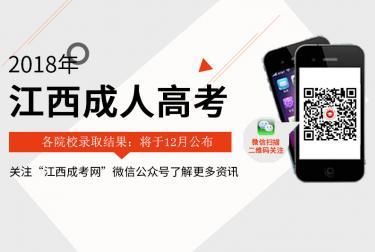 2018年江西省成人高校招生最低录取控制分数线划定