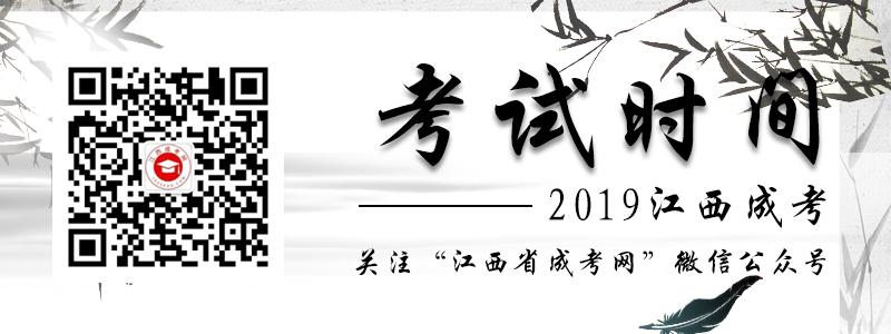 2019年江西成人高考考试时间