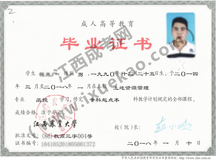 江西成人高考毕业证书