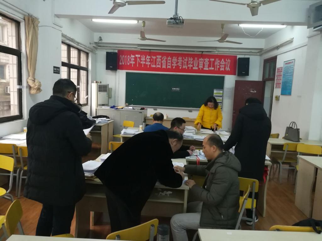 江西省2018年下半年自学考试毕业资格审查工作顺利结束