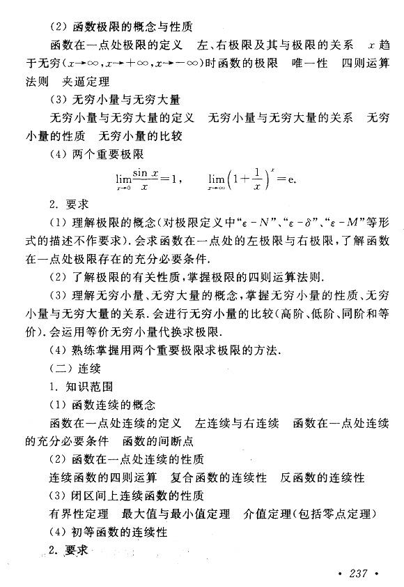 江西成人高考专升本高数考试大纲