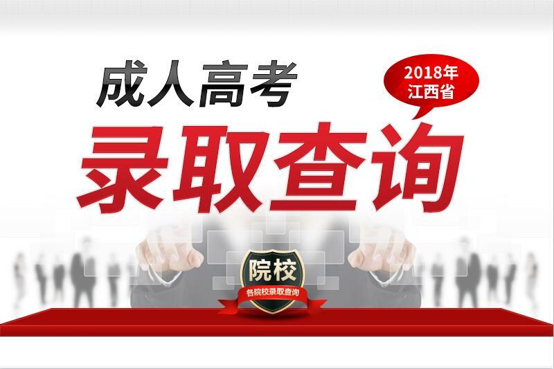 2018年江西省成人高考各院校录取查询