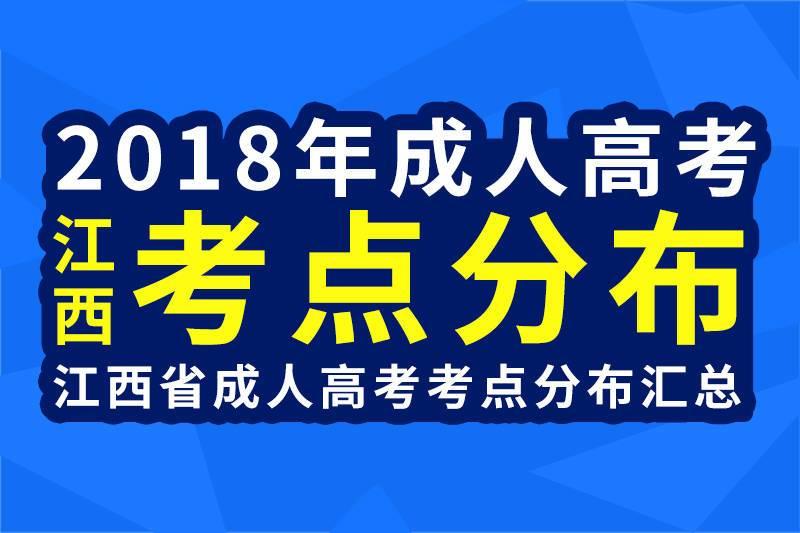 2018年江西省成人高考考点分布汇总_江西成考网