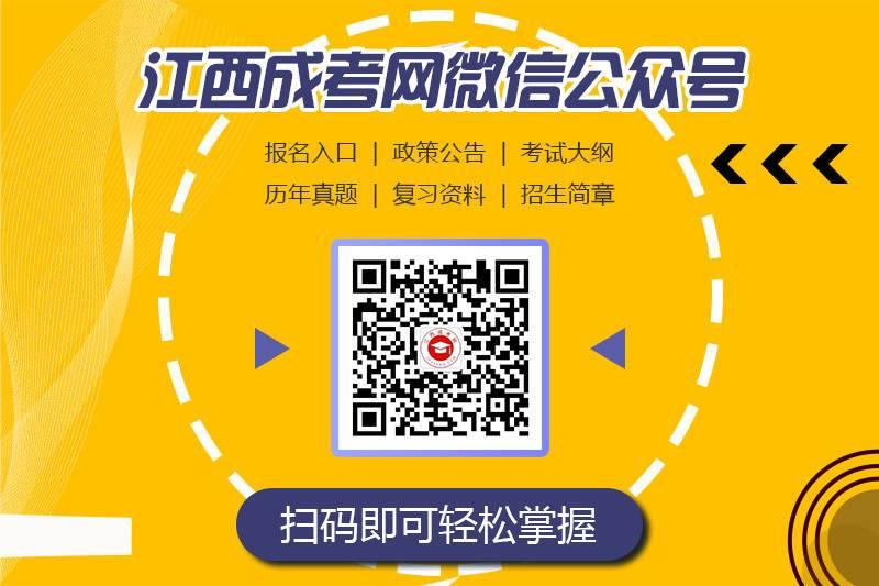 江西成考网官方微信公众号