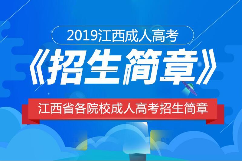 2019年江西各院校成人高考招生简章