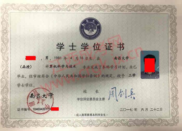 南昌大学成人高考,函授本科,学位证书.