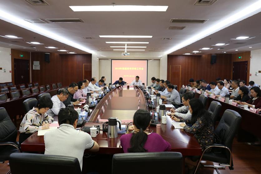 全省2019年普通高考评卷工作会议召开