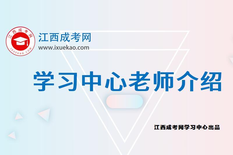 江西成考网学习中心老师介绍