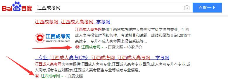 2019年江西成人高考网上报名步骤,江西成考网上报名