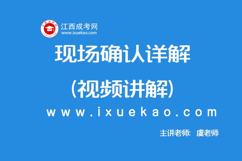 2019年江西省成人高考现场确认流程详解