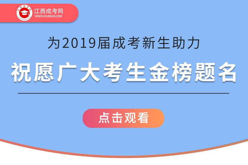 2019年江西成考网助力成考新生