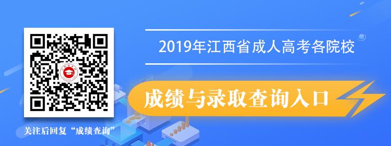 2019年江西省成人高考各各院校成绩与录取查询入口