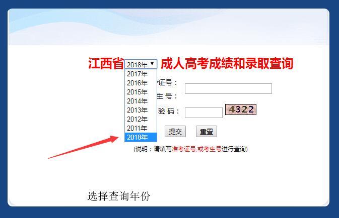 2019年江西成人高考成绩查询(流程图)