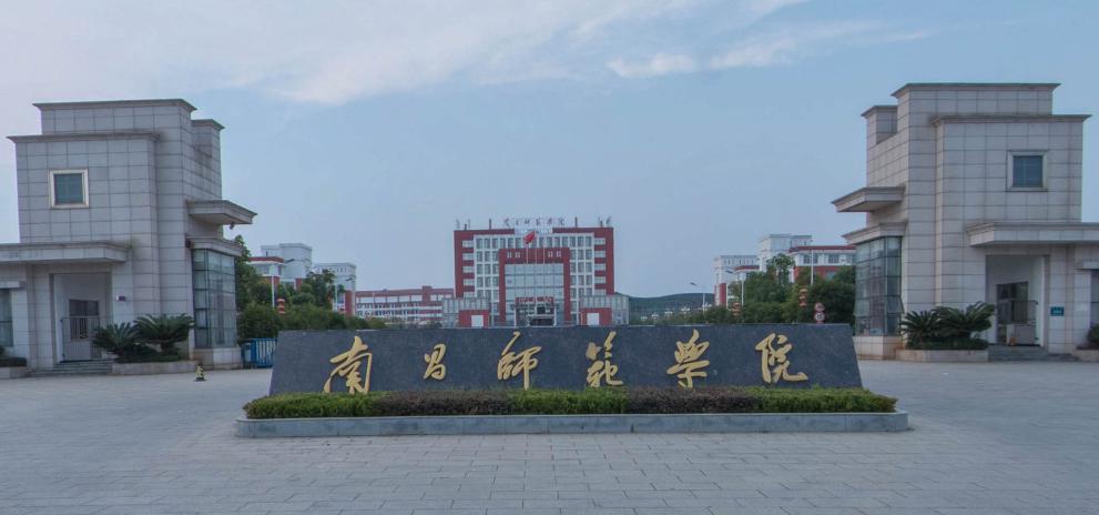 南昌师范学院成人高考招生简章,南昌师范学院成考报名