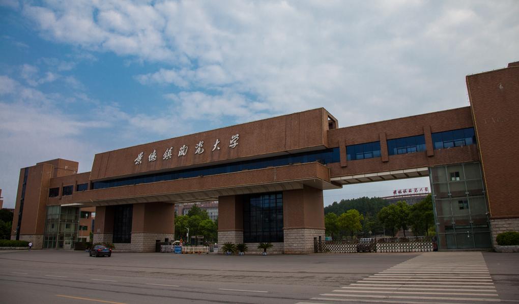 景德镇陶瓷大学成人高考招生简章,景德镇陶瓷大学成考报名