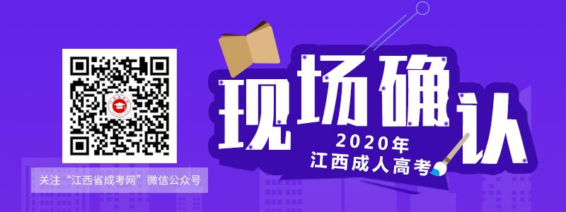 2020年江西成人高考现场确认流程及材料