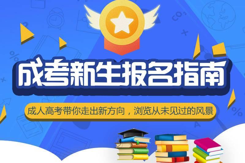 2020年江西成人高考新生报考指南