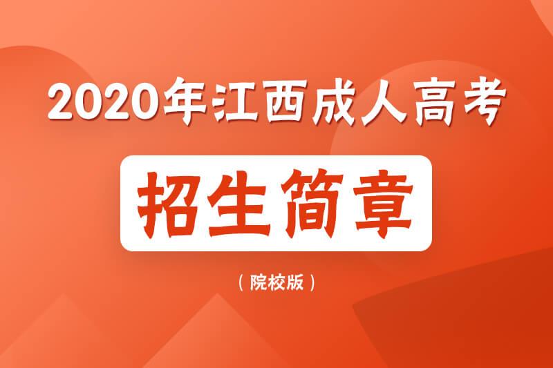 2020年江西成人高考各院校招生简章