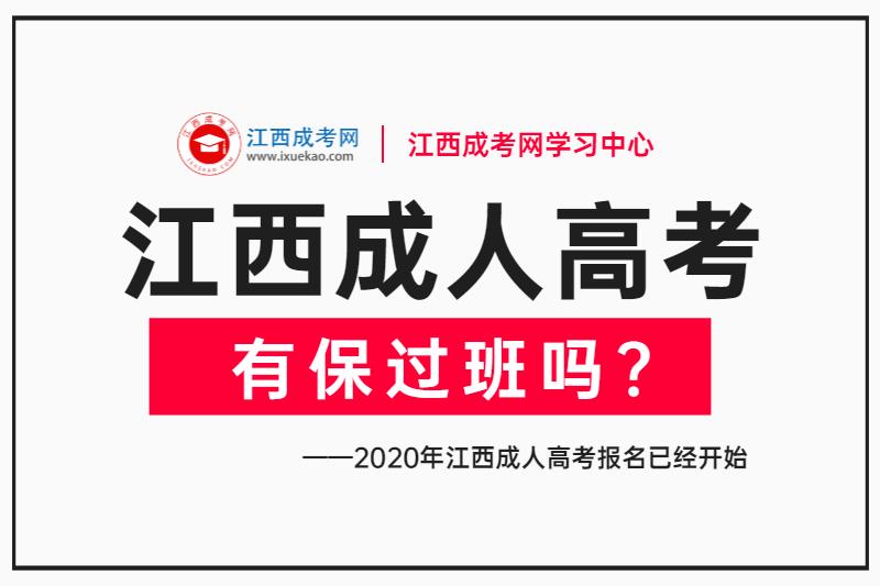 2020年江西成人高考有保过班吗?