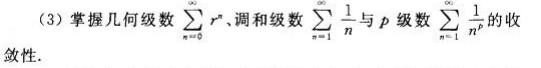 江西成考专升本数学考试大纲