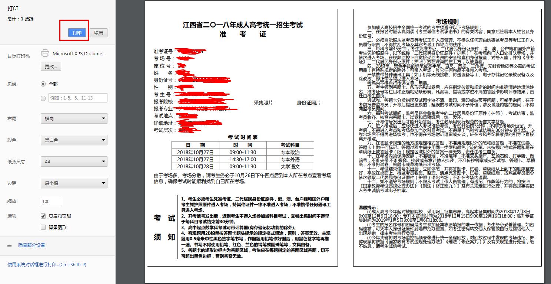 江西成人高考准考证怎么打印的