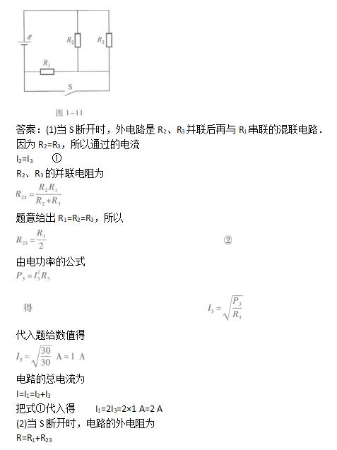 2020年江西成考高起本《物理化学》考前冲刺题