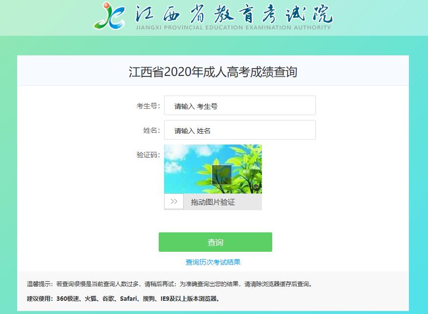 2020年江西成人高考成绩查询(流程图)