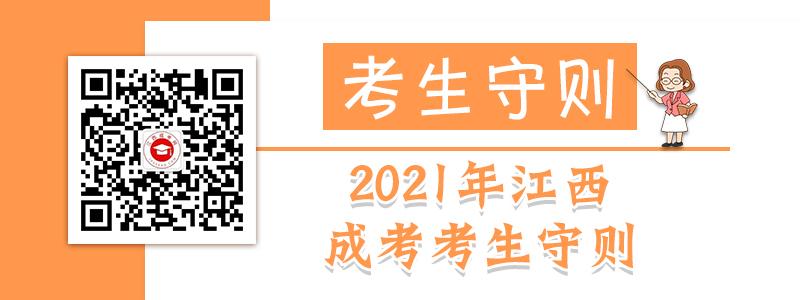 2021年江西成人高考考生守则