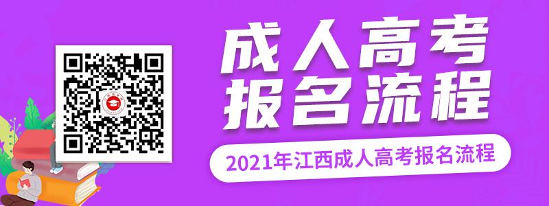 2021年江西成人高考报名考试流程