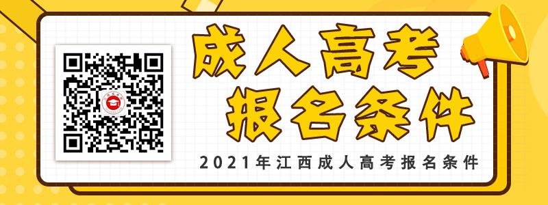 2021年江西成人高考报名条件