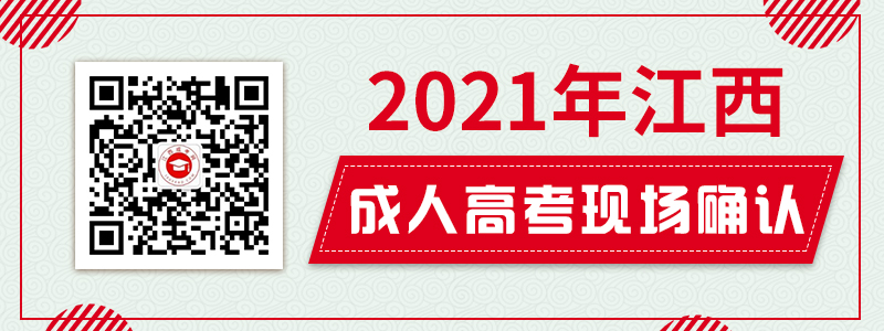 2021年江西成人高考现场确认流程