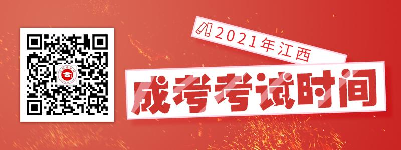 2021年江西成人高考考试时间