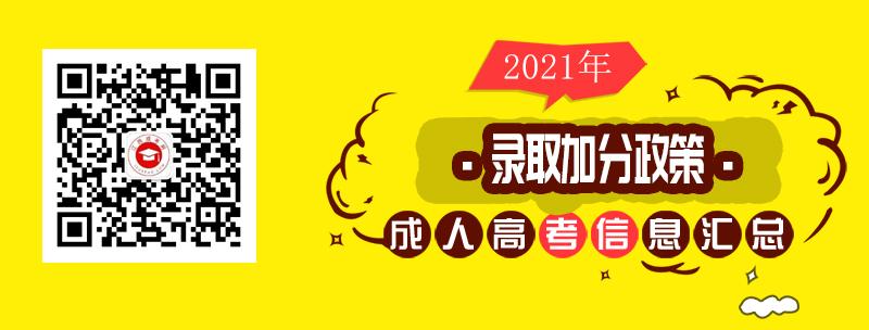 2021年江西成人高录取加分政策