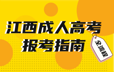 2021年江西成人高考新生报考指南