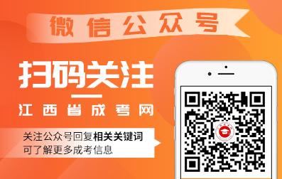 江西成考网微信公众号
