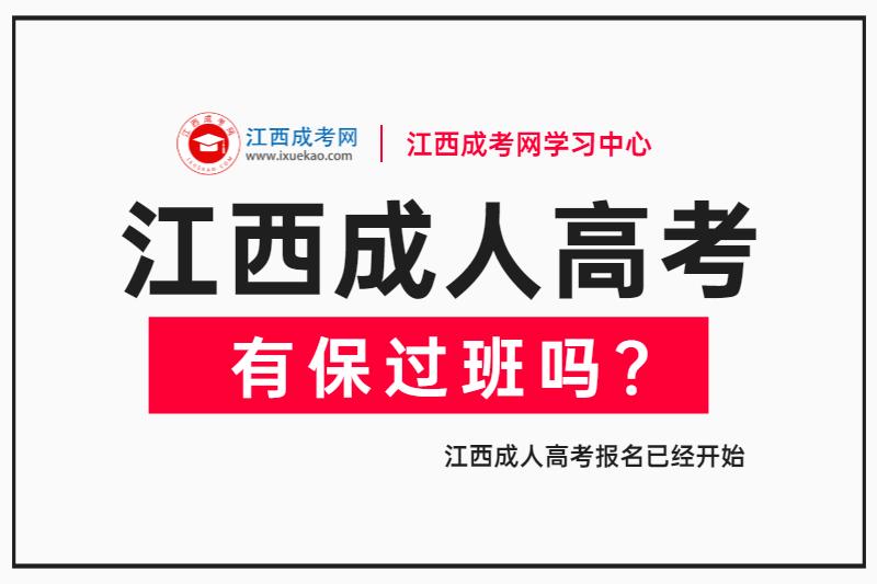 2021年江西成人高考有保过班吗?
