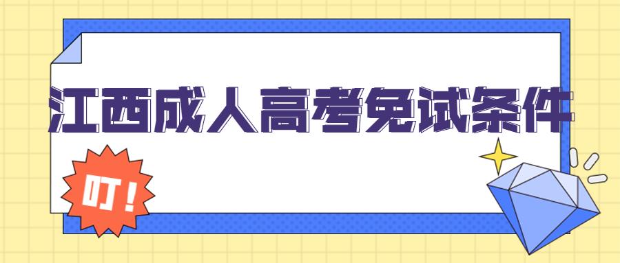 江西成人高考免试条件