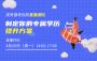 【直播结束】江西成考网杨老师指导如何报考