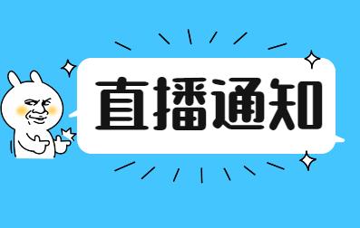 【今日直播】江西成人高考视频号直播~