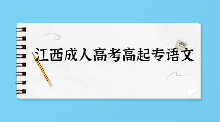 江西成人高考高起专语文