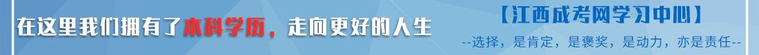 江西成考网学习中心